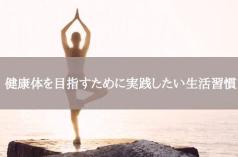 健康体を目指すために実践したい生活習慣