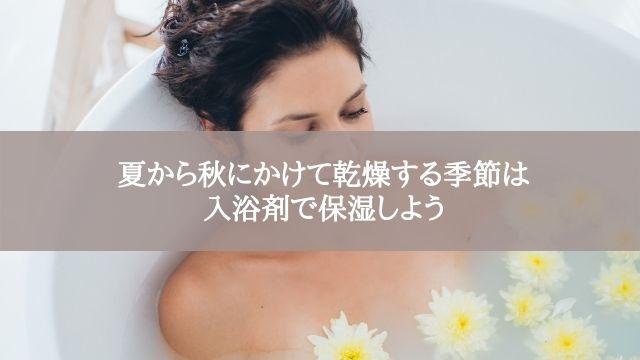夏から秋にかけて乾燥する季節は入浴剤で保湿しよう