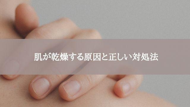 肌が乾燥する原因と正しい対処法