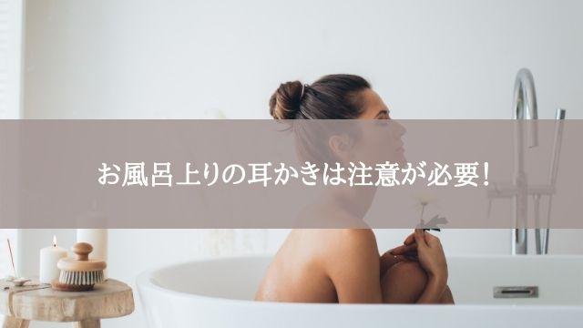 お風呂上りの耳かきは注意が必要!