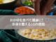 おかゆを食べて健康に! 身体を整える10の効能